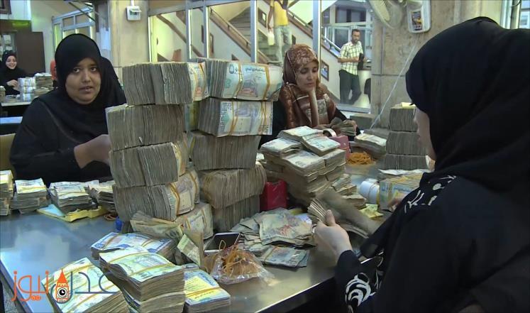 اسعار صرف العملات العربية والاجنبية مقابل الريال اليمني اليوم الأحد 24 سبتمبر 2017