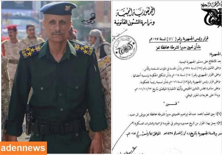 الرئيس هادي يصدر قرار أمني بتعيين مديراً عاماً لشرطة تعز