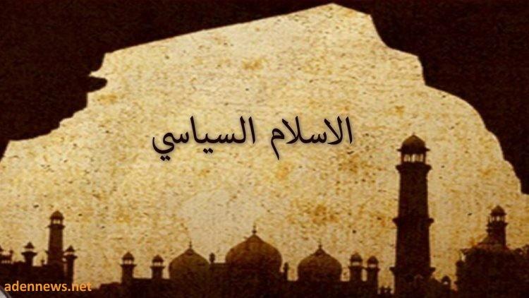 صحيفة: لماذا يخاف الغرب وبعض الأنظمة العربية من الإسلام السياسي؟
