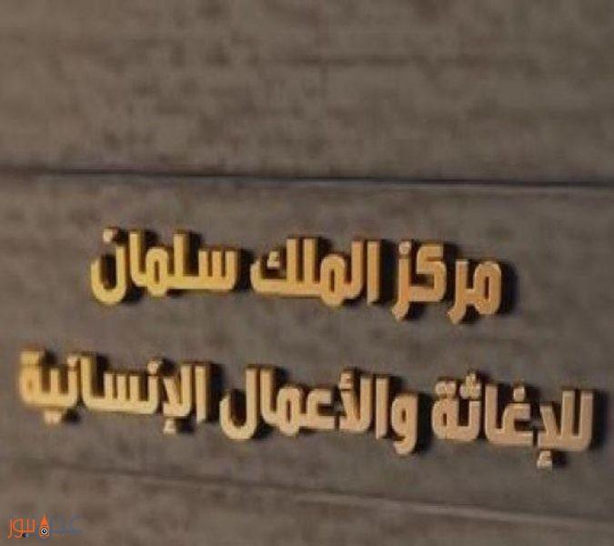 اغاثي الملك سلمان يوزع 29 طناً من السلال الغذائية للنازحين في الضالع
