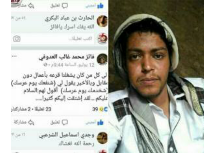وفاة شاب عشريني بعد اختطافه يوم عرسه بسبب تعذيبه في سجون المليشيات الانقلابية