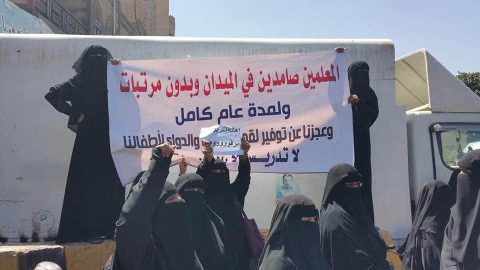 المعلمات في صنعاء يتظاهرن لمطالبة الانقلابيين بصرف رواتبهن المنقطعة منذ عام