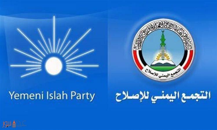 الاحزاب السياسية اليمنية تعبر عن قلقها من التداعيات المترتبة عن حملة الاعتقالات التي طالت قيادات حزب الاصلاح بعدن