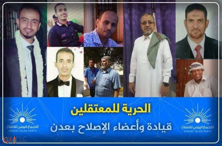 عاجل.. اول رد حكومي على اقتحام مقرات الاصلاح بعدن