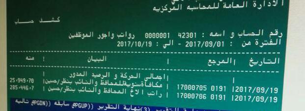 هام… تسريب صورة لحجم المبالغ التي يتقاضاها محافظ البنك المركزي اليمني ونائبه كرواتب شهرياًَ !