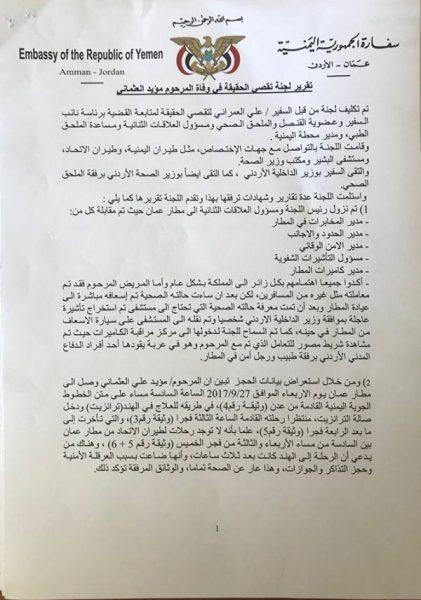 وثيقة.. لجنة التحقيق بحادثة وفاة المواطن العثماني في مطار عمان تنشر تقريرها