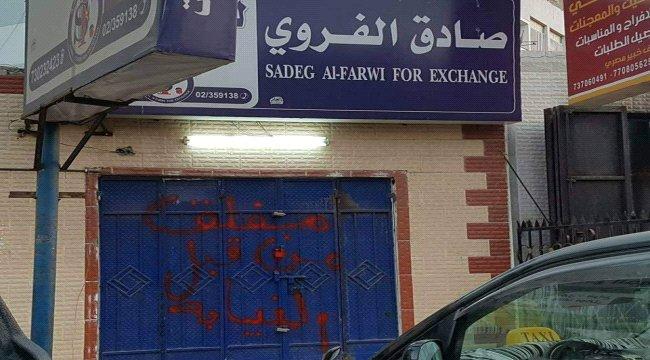 اسعار صرف العملات مقابل الريال اليمني تستقر نسبياً بعد اغلاق الحكومة لعدد من محلات الصرافة