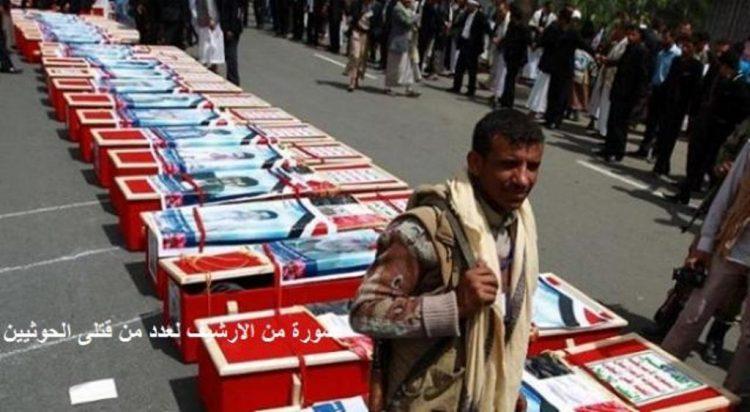 مقتل ما لا يقل عن 30 متحوثا من محافظة ذمار في جبهتي حرض وميدي خلال شهر اكتوبر