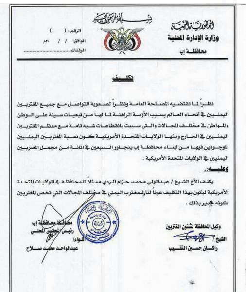 """تعرف على اول محافظة يمنية تعلن الانفصال """"الناعم"""" عن نظام صنعاء.. شاهد الوثيقة"""