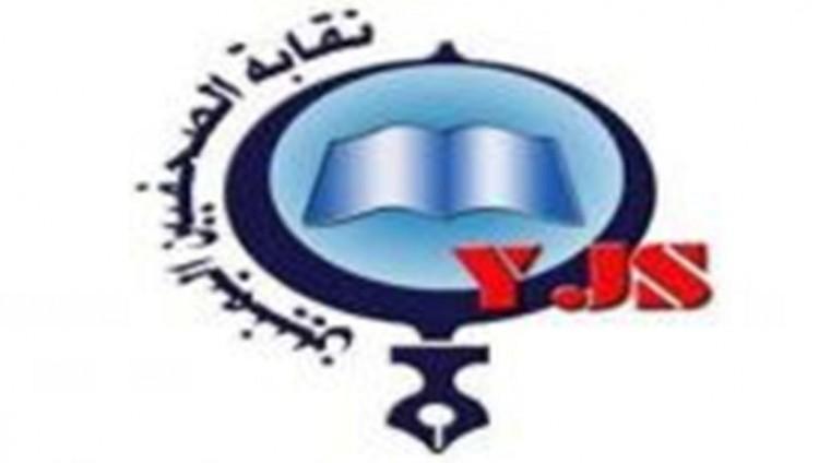 """نقابة الصحفيين اليمنيين تدين تفجير المليشيات لمنزل الناشط الحقوقي """"الشليف"""" في نهم"""