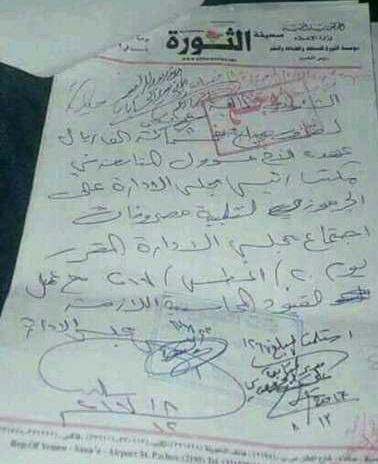 صحيفة الثورة تكشف فضيحة جديدة للحوثيين (صورة)