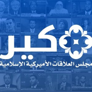"""لن تصدق.. دولة عربية تمول نحو """"33"""" منظمة معادية للاسلام.. تفاصيل"""