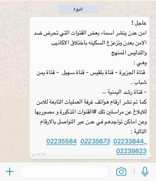 موجة تحريض يقوم بها نشطاء ((الانتقالي الجنوبي)) وجهات امنية ضد صحفيي محافظة عدن