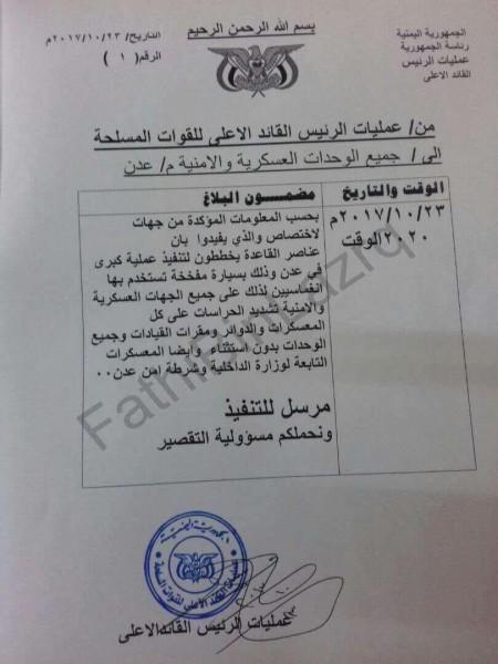 وثيقة رسمية تكشف تخاذل ادارة أمن عدن في الهجوم الارهابي على البحث الجنائي