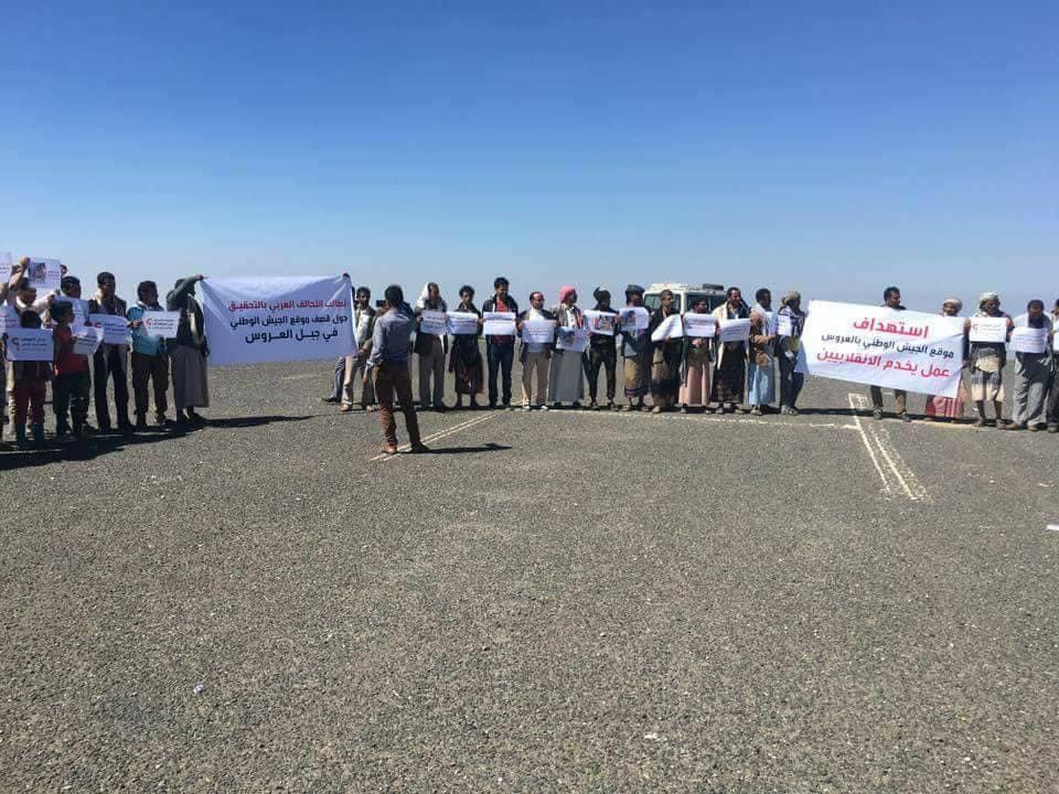 وقفة احتجاجية في تعز تنديدا بغارات التحالف الخاطئة التي استهدفت مواقع عسكرية للجيش الوطني