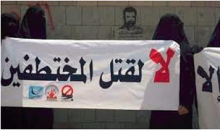 مقتل احد المختطفين في سجون المليشيات الانقلابية في محافظة الحديدة تحت التعذيب