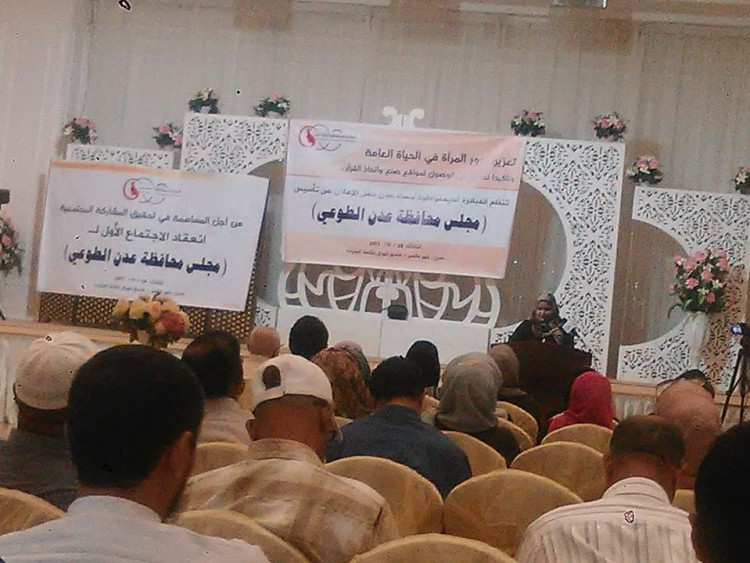 المبادرة الديمقراطية لنساء عدن تشهر مجلس محافظة عدن الطوعي