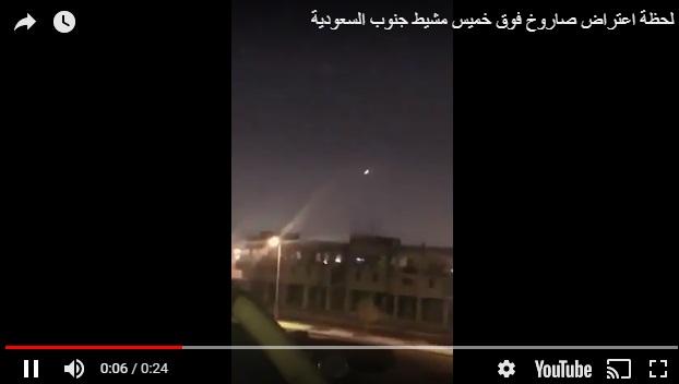 عاجل.. الدفاعات السعودية تعترض صاروخ باليستي اطلقه الحوثيين على خميس مشيط (فيديو)