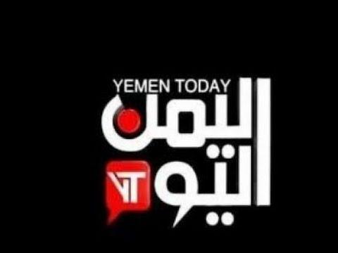 عاجل.. الحوثيون يقتحمون قناة اليمن اليوم ويحتجزون طاقمها