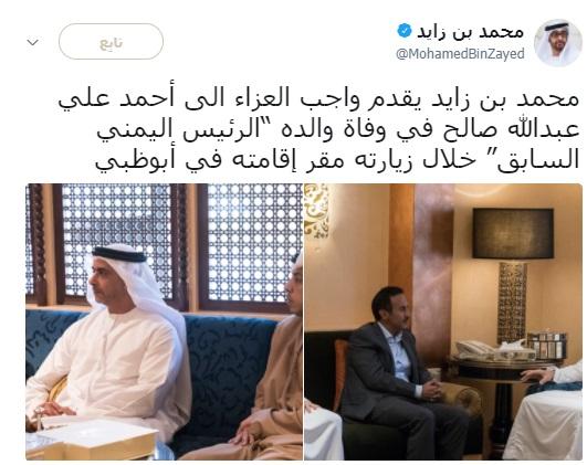 عاجل.. بالصور اول ظهور لأحمد علي عبدالله صالح بعد مقتل ابيه، وهو بجانب محمد بن زايد