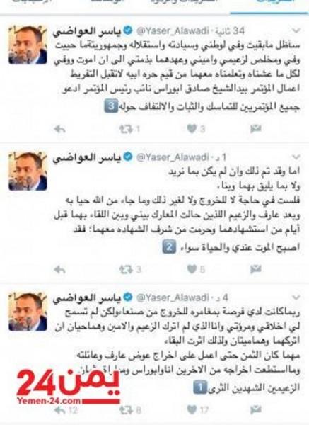 """العواضي في اول ظهور له بعد اعلان مقتله يعلن دفن جثمان """"صالح"""" ويدعو انصار المؤتمر للالتفاف حول هذا الشخص"""