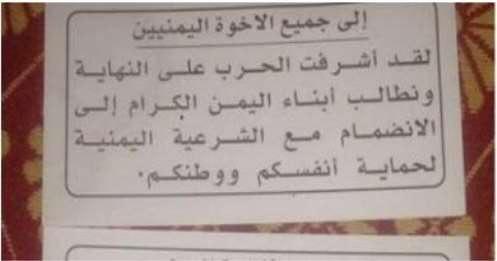 شاهد ماذا كتب فيها.. منشورات للتحالف تتساقط على محافظة الحديدة … تفاصيل