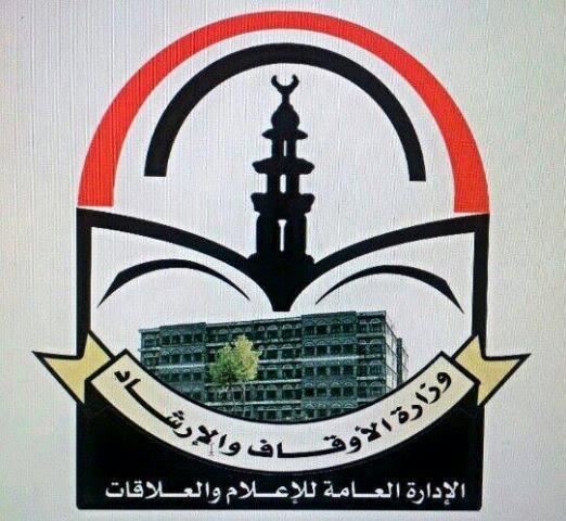 ورد الان.. بيان صادر عن وزارة الاوقاف عقب استشهاد عدد من جنود الجيش الوطني (نص البيان)