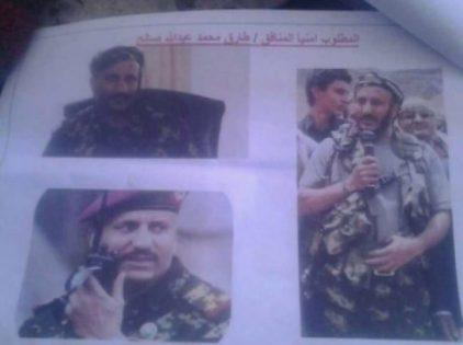 مليشيات الحوثي توزع صور طارق صالح في صنعاء وتكشف عن مصيره (صورة)