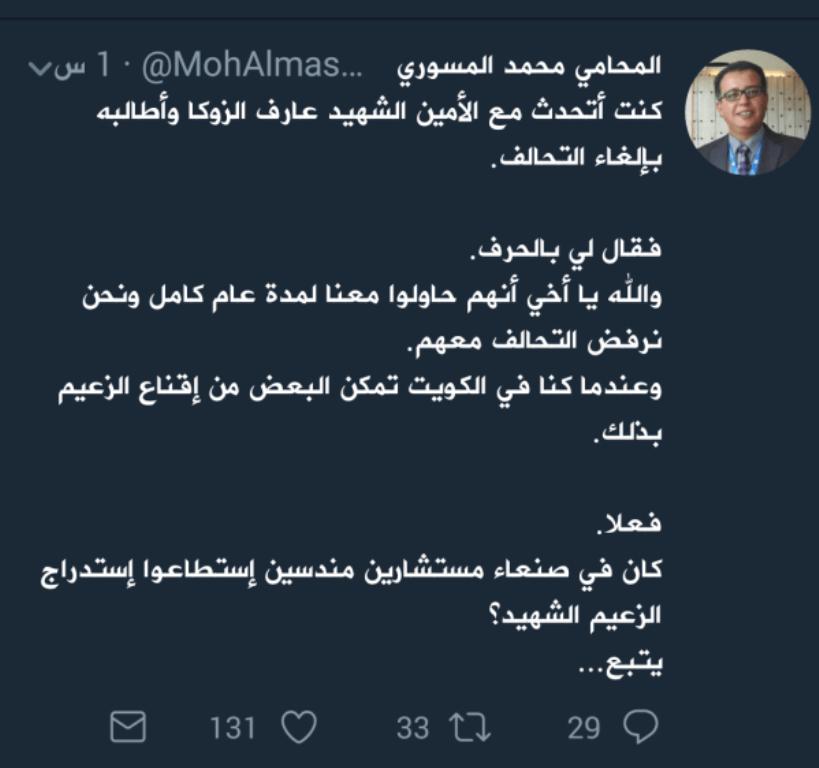 المحامي الخاص لصالح يكشف عن القيادي المؤتمري الذي كان يرفض تحالفهم مع الحوثيين