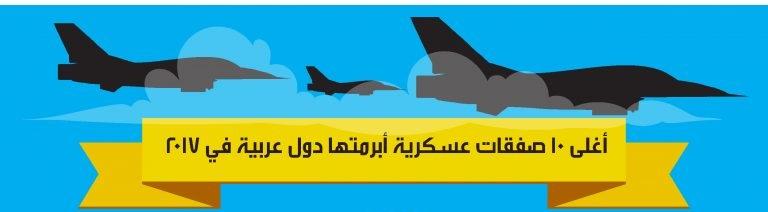 """شاهد أغلى"""" 10 """" صفقات عسكرية أبرمتها الدول العربية في 2017 ..إنفوجرافيك"""
