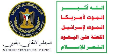 """يتبنى خطاباً عدائياً ضد المملكة.. """"الانتقالي"""" يهدد السعودية جنوباً و""""الحوثيون"""" يهددونها شمالاً"""