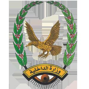 وزارة الداخلية تعلن صرف مرتبات كافة منتسبي الوزارة باتداء من يوم غد  الاحد