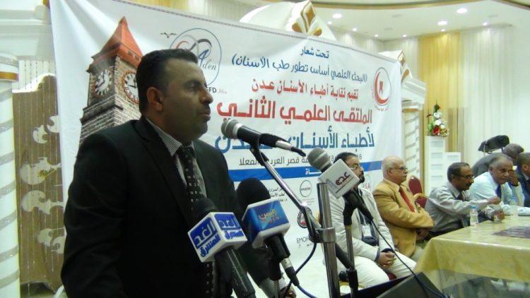 أطباء الأسنان يبدأون اليوم فعاليات الملتقى العلمي الثاني في عدن (صور)