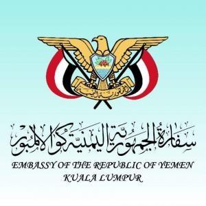 سفارة اليمن في ماليزيا تبذل جهود حثيثة لتصحيح أوضاع المقيمين اليمنيين