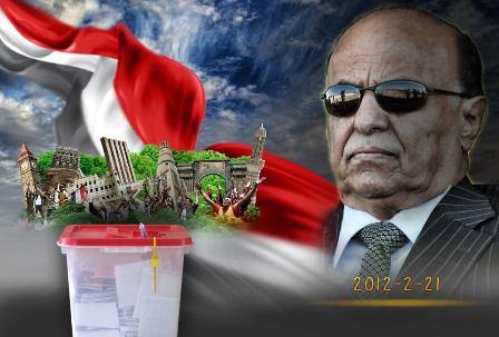 21  فبراير 2012.. يوم الإنتصار الشعبي