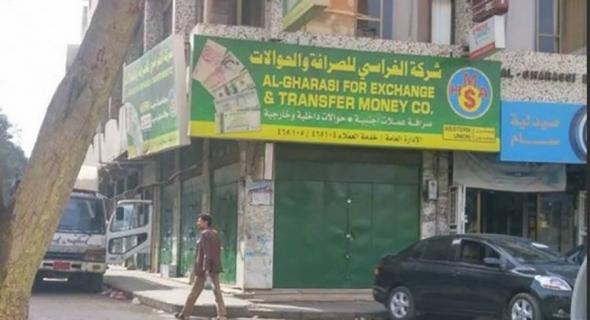 مليشيا الحوثي تقوم بحملات أمنية لإغلاق محلات الصرافة بالعاصمة صنعاء