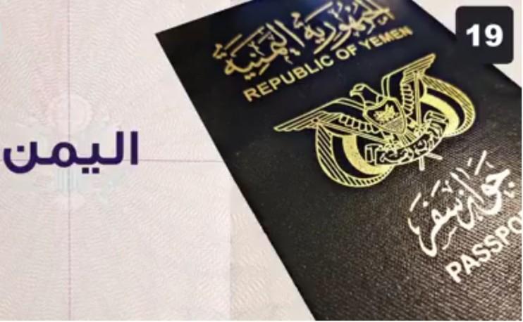 """ماذا نعرف عن """"جواز السفر الإلكتروني"""".. شاهد بالفيديو ترتيب اليمن  والدولة العربية الاولى في قوة وثائق السفر"""