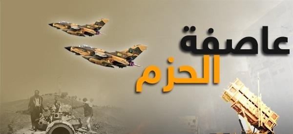 ذكرى عاصفة الحزم.. نصرة لشرعية دولة وحقوق شعب..!