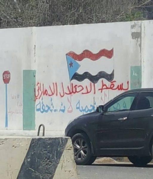 صورة (يسقط الإحتلال الإماراتي)