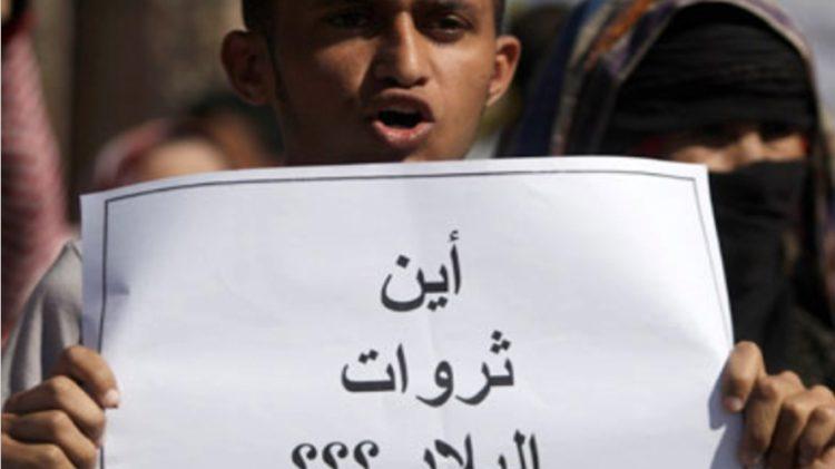 حقائق ومعلومات صادمة… تعرف على الثقب الأسود الذي ابتلع أموال الشعب اليمني