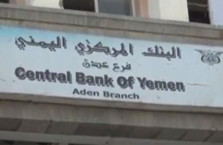 """""""المركزي اليمني"""" يتدخل لضبط السياسة النقدية وتفعيل مركزه الرئيسي في عدن"""
