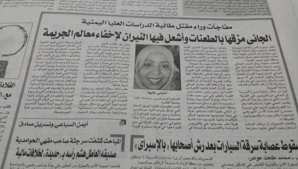القضاء المصري يحكم بالاعدام على قاتل الطالبة اليمنية منى مفتاح