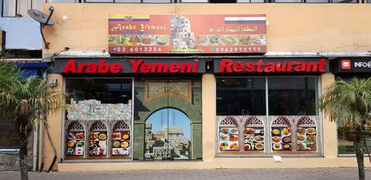 بالصور.. افتتاح مطعم يمني في عاصمة الاكوادور (الدولة الوحيدة التي تسمح لليمنيين بالدخول من المطار)