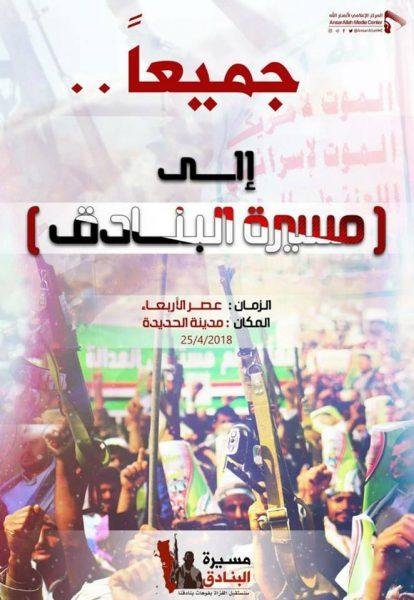 """مليشيا الحوثي توجه بصرف 40 مليون لدعم مظاهرة البنادق في الحديدة """"وثيقة"""""""