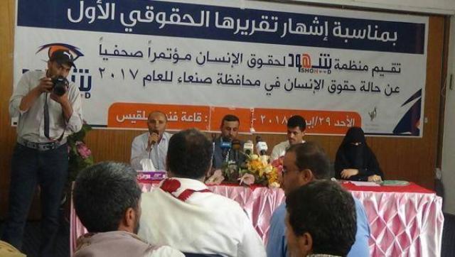 منظمة حقوقية تعلن ارقام مرعبة لحجم انتهاكات الحوثيين في صنعاء العام  2017