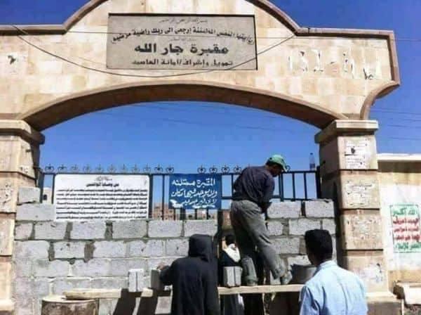 سكان محليون يغلقون أكبر مقبرة في صنعاء بعد امتلاءها بقتلى المليشيات الحوثية