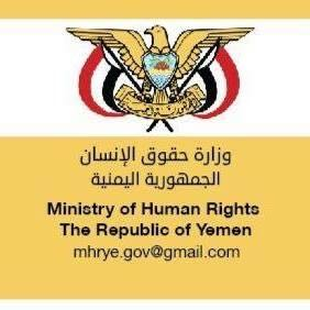 وزارة حقوق الإنسان اليمنية تديناستهداف الميليشيات للمدنيين
