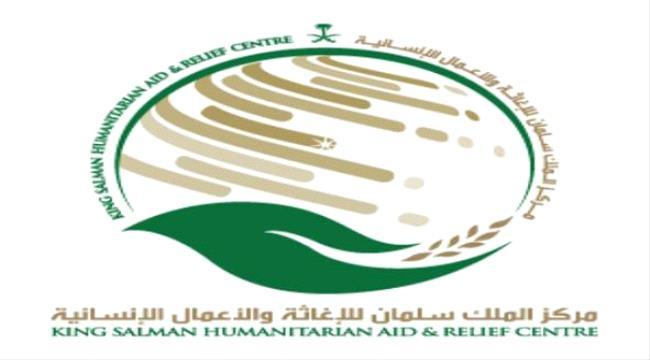 اغاثي الملك سلمان يوزع أكثر من 14 طناً مساعدات غذائية للنازحين في الجوف