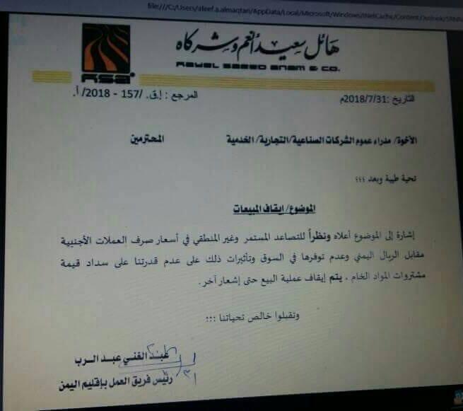 أكبر مجموعة اقتصادية في اليمن تعلن إقاف نشاطها (صورة)