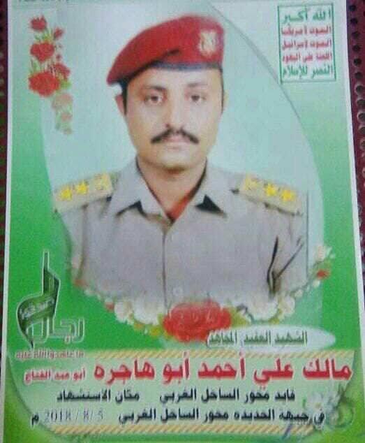 مصرع قائد محور الساحل الغربي التابع لمليشيا الحوثي في الدريهمي بالحديدة